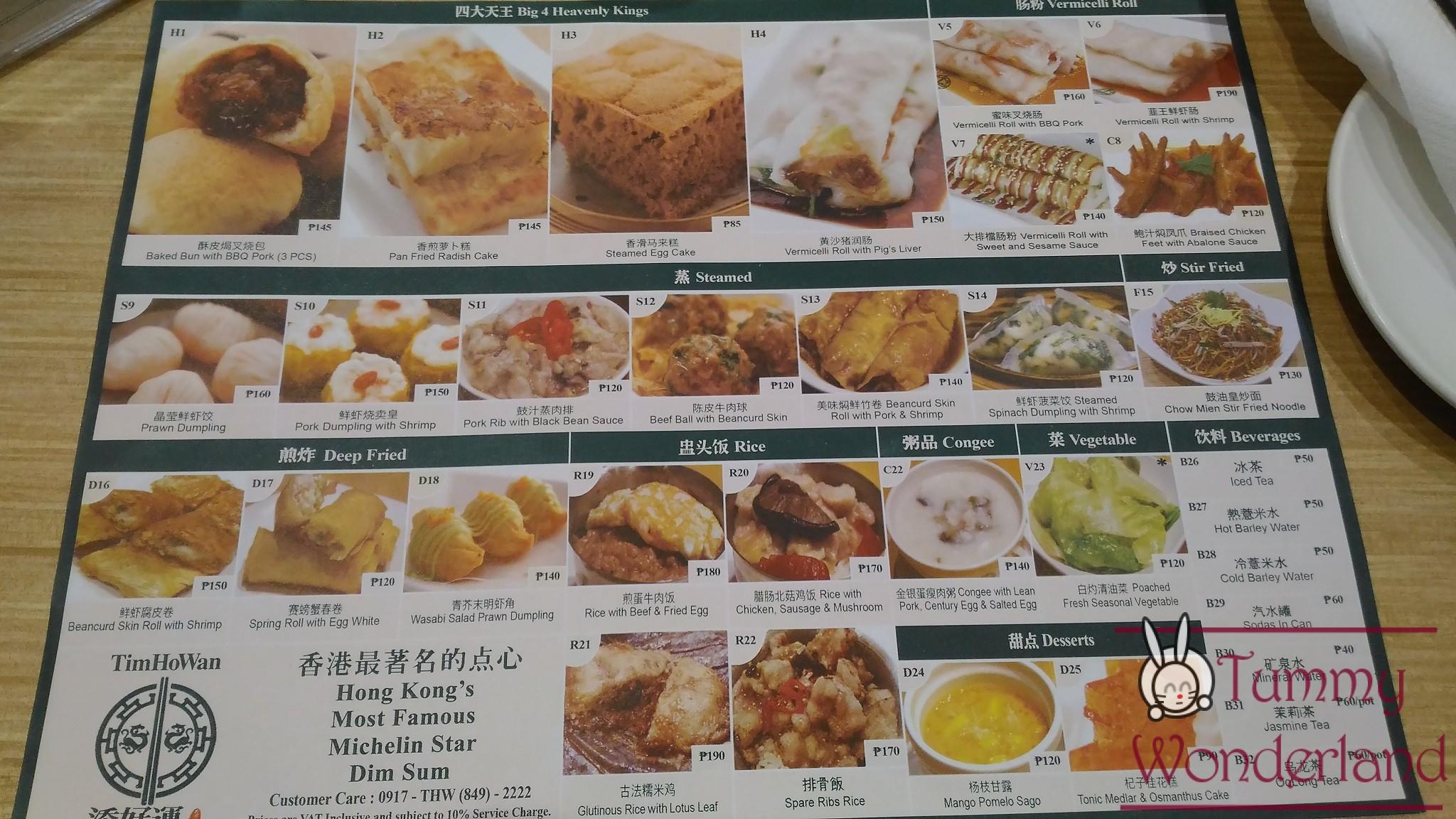 menu_TimHoWan